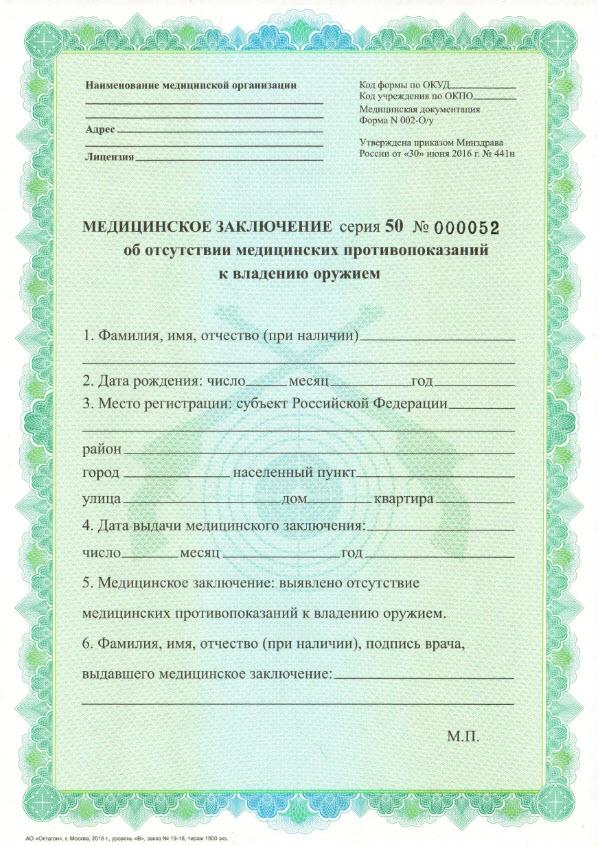Медицинские справки в бассейн Электрогорск